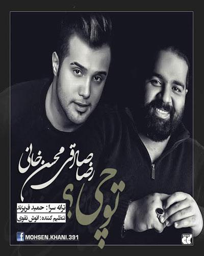 دانلود آهنگ جدید و فوق العده زیبای رضا صادقی بهمراه محسن خانی به نام تو چی